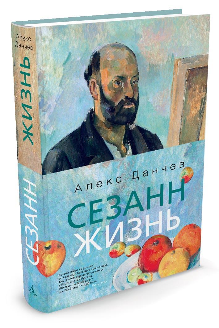 Алекс Данчев Сезанн. Жизнь