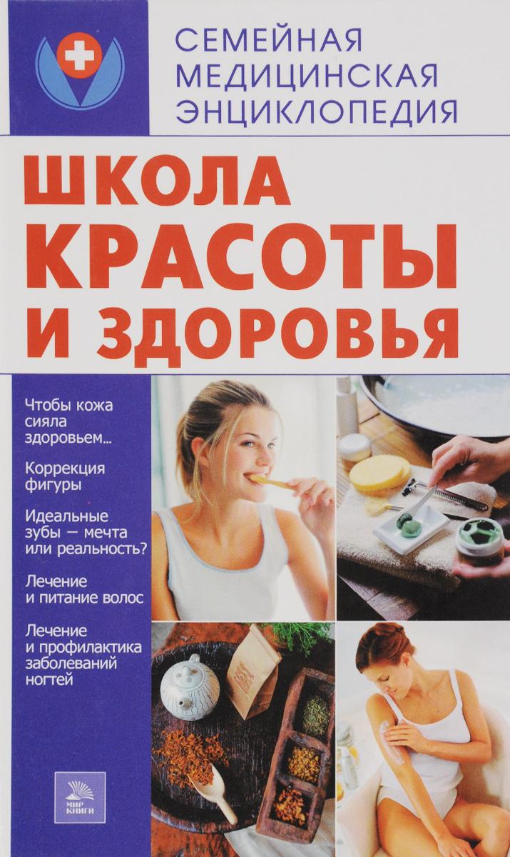 О. Ф. Кусмарцева Школа красоты и здоровья
