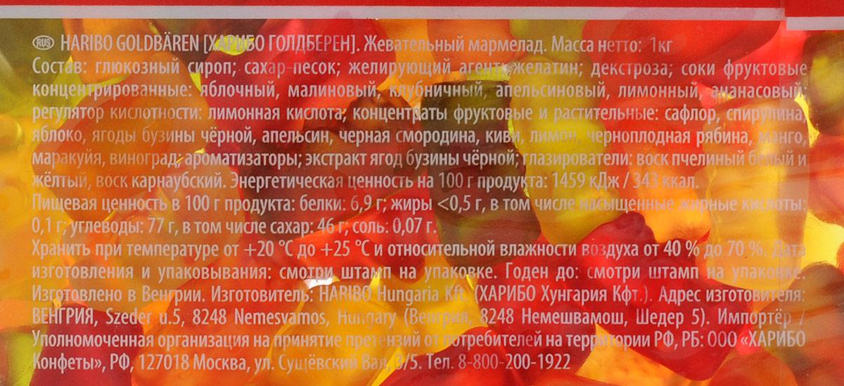 HariboЗолотые мишки жевательный мармелад, 1 кг Haribo