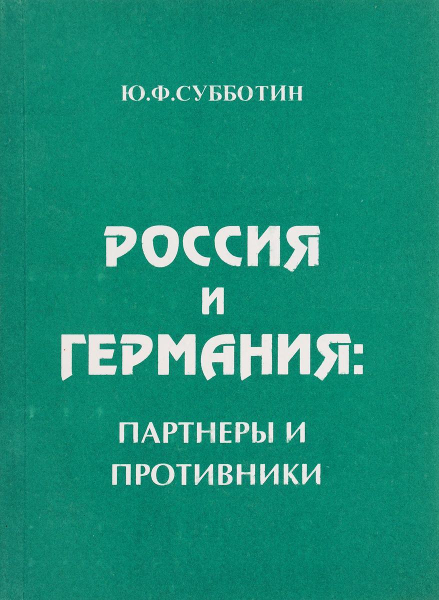 Ю. Ф. Субботин Россия и Германия. Партнеры и противники
