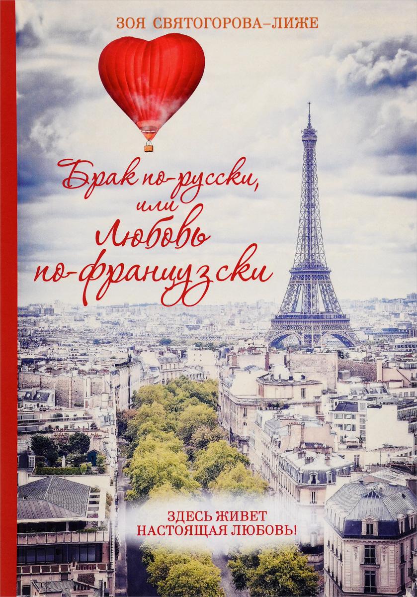 Зоя Святогорова-Лиже Брак по-русски, или Любовь по-французски