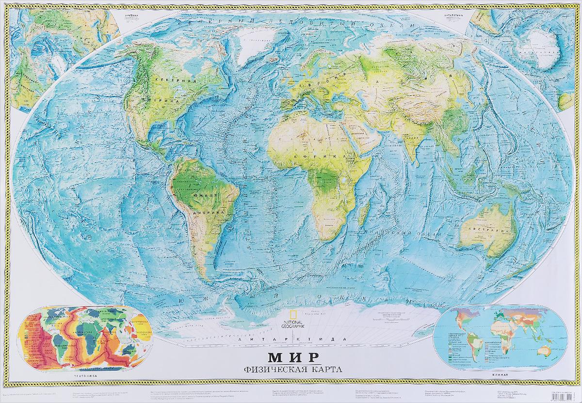 50faa58b978bf Политическая карта мира. Физическая карта мира — купить в интернет-магазине  OZON с быстрой доставкой