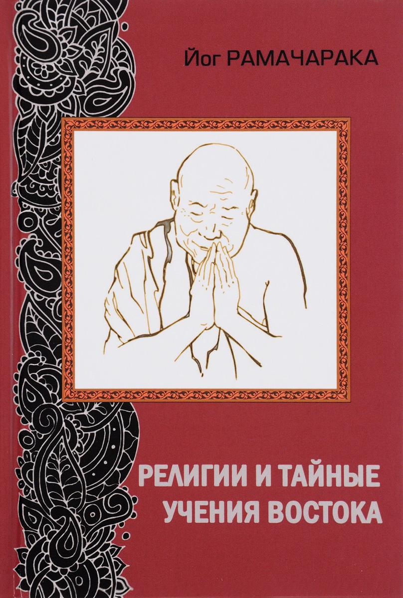 Рамачарака Религии и тайные учения Востока