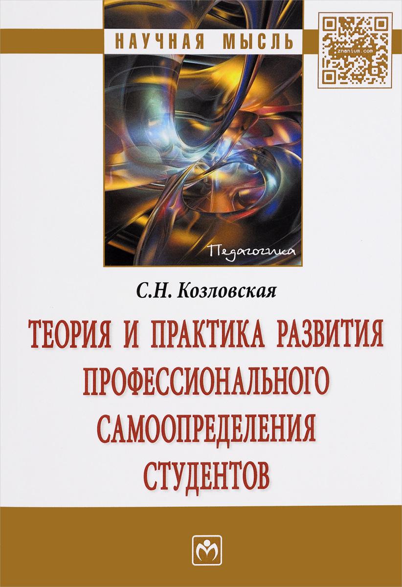 С. Н. Козловская Теория и практика развития профессионального самоопределения студентов