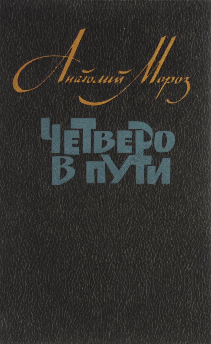 Анатолий Мороз Четверо в пути fenix плакат сельские жители
