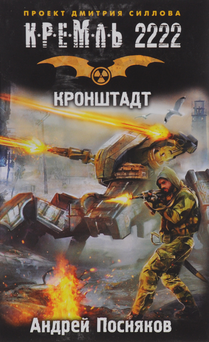 Андрей Посняков Кремль 2222. Кронштадт