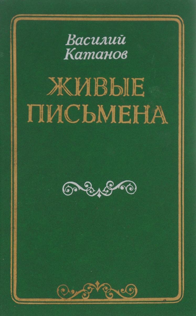 цены на Василий Катанов Живые письмена  в интернет-магазинах
