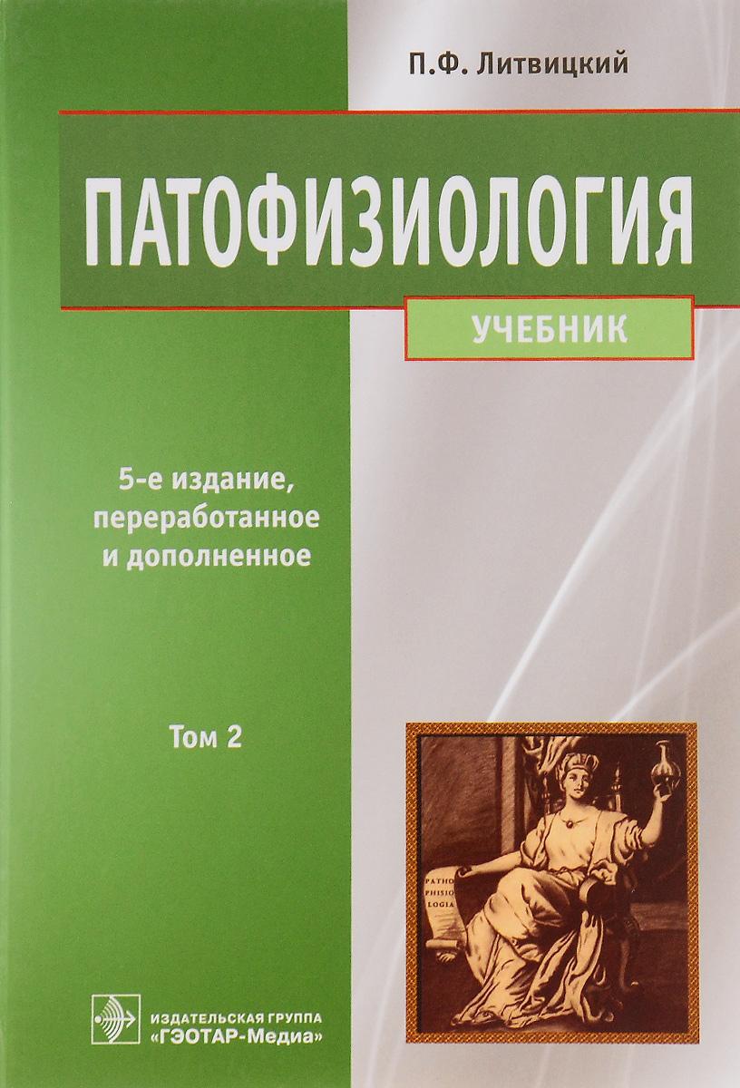 П. Ф. Литвицкий Патофизиология. Учебник. В 2 томах. Том 2 литвицкий п ф pathophysiology litvitsky
