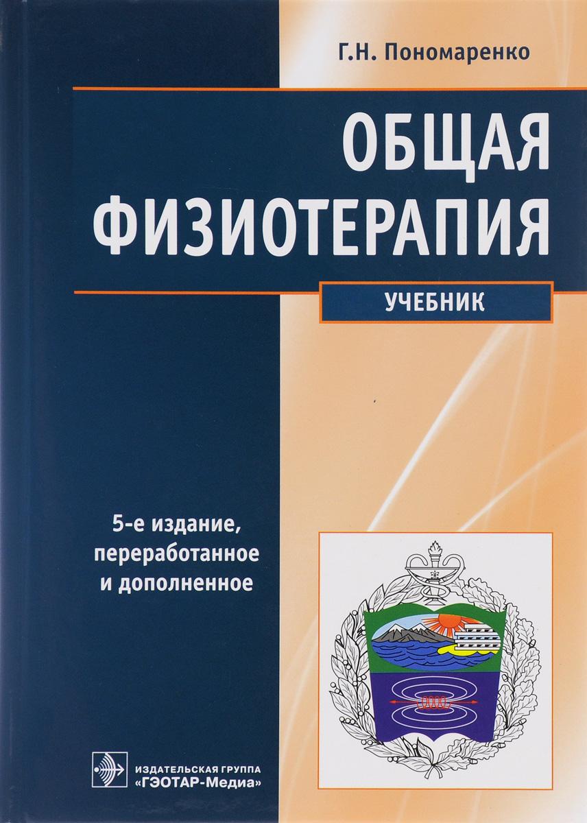 Г. Н. Пономаренко Общая физиотерапия. Учебник