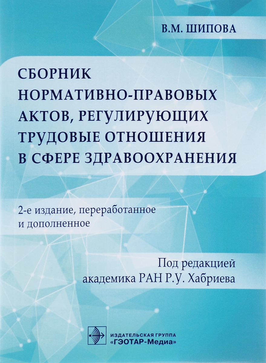 В. М. Шипова Сборник нормативно-правовых актов, регулирующих трудовые отношения в сфере здравоохранения