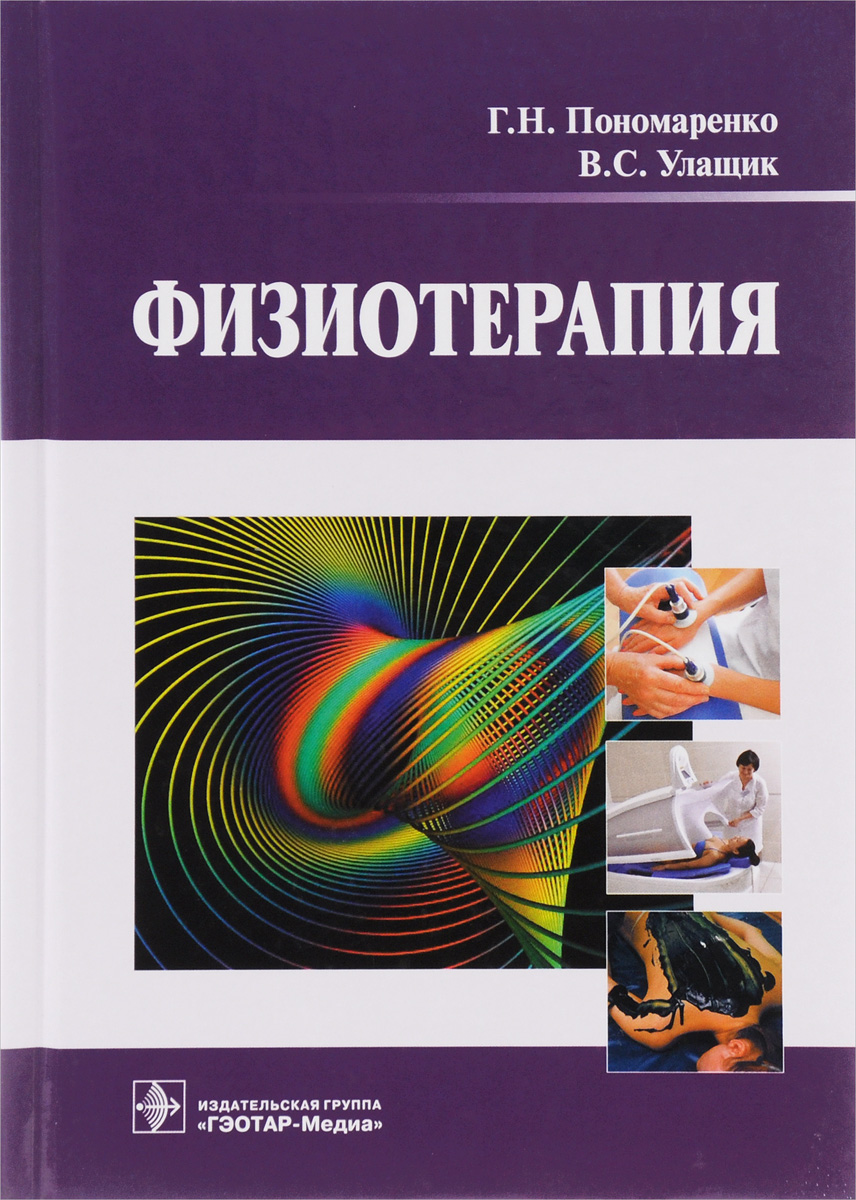 Г. Н. Пономаренко, В. С. Улащик Физиотерапия. Учебник