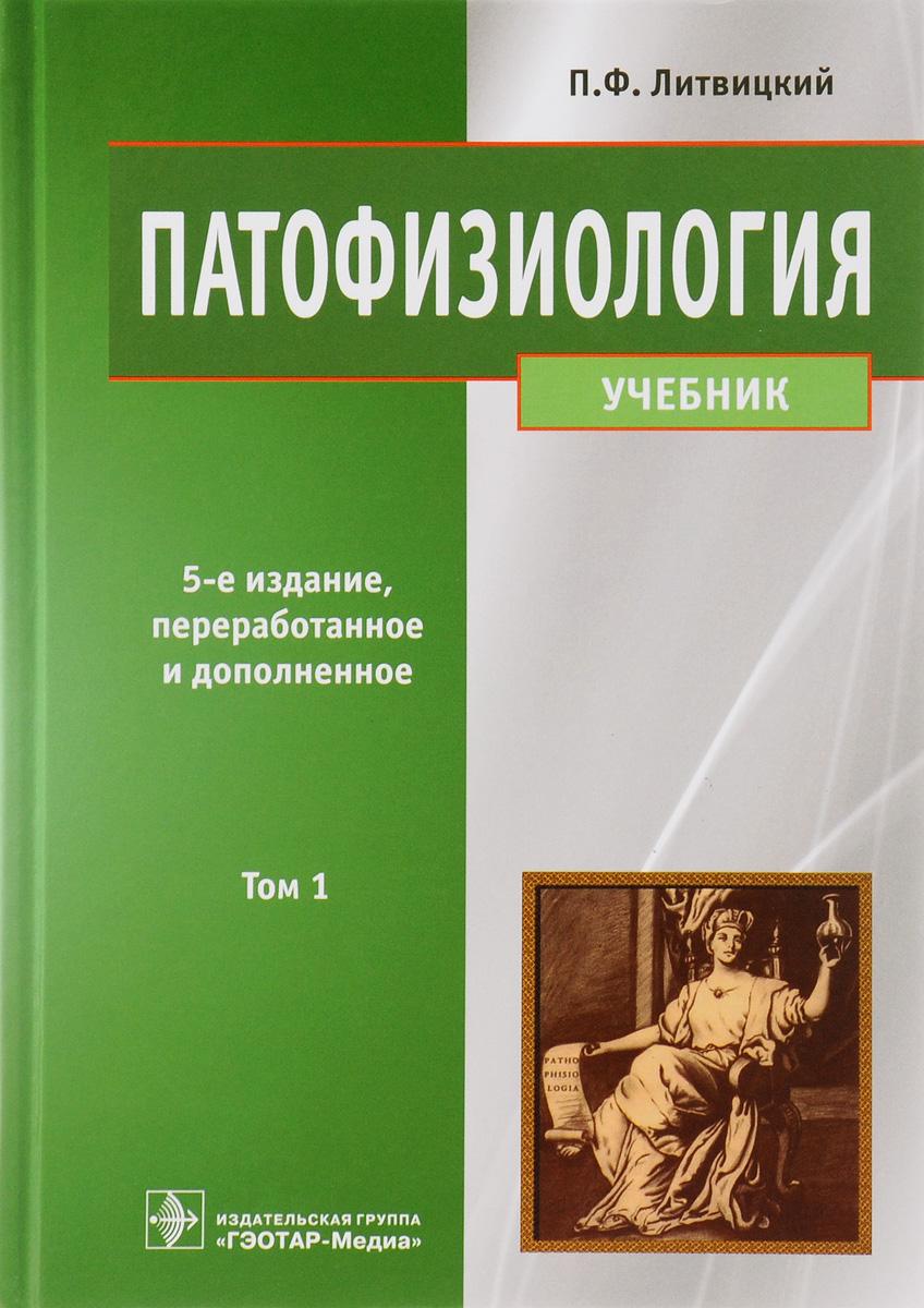 П. Ф. Литвицкий Патофизиология. Учебник. В 2 томах. Том 1 литвицкий п ф pathophysiology litvitsky