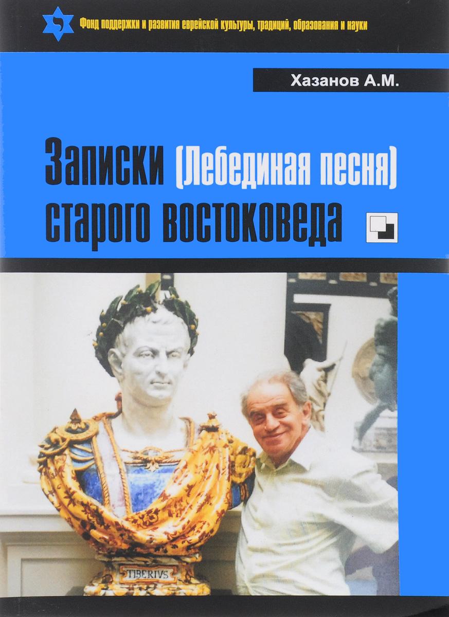 А. М. Хазанов Записки (Лебединая песня) старого востоковеда