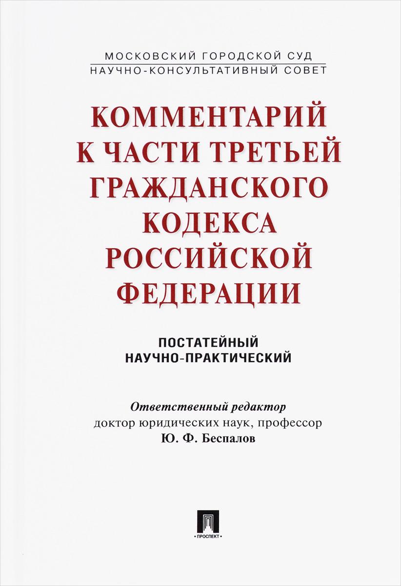 Комментарий к части третьей Гражданского кодекса Российской Федерации (постатейный научно-практический)