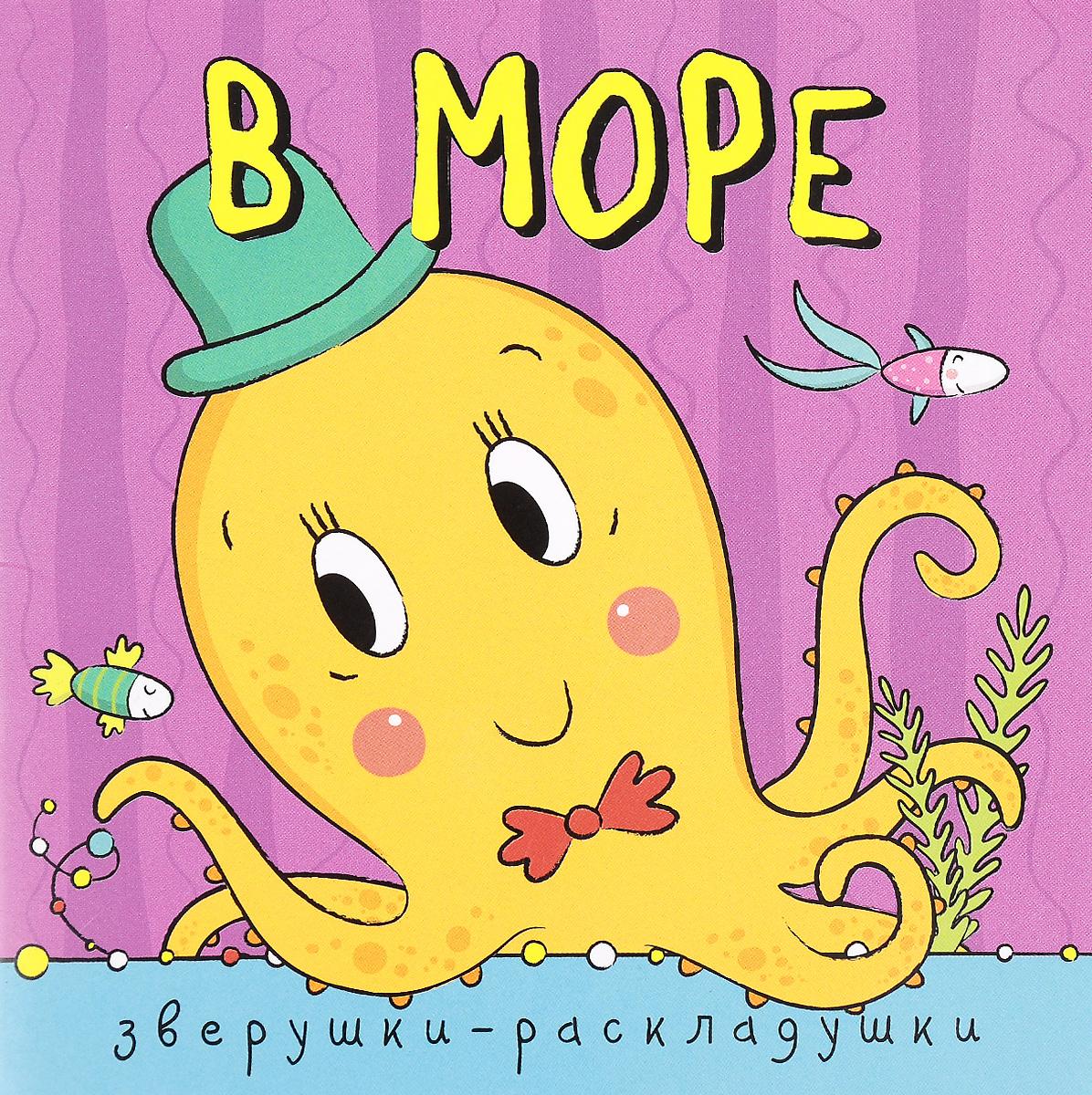 Ольга Мозалева Зверушки-раскладушки. В море