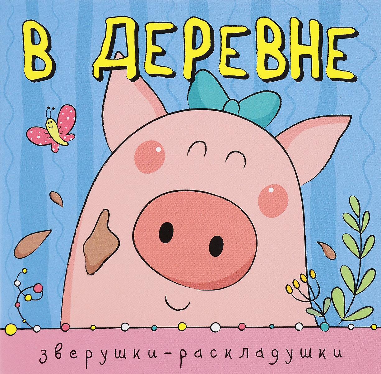 Ольга Мозалева Зверушки-раскладушки. В деревне