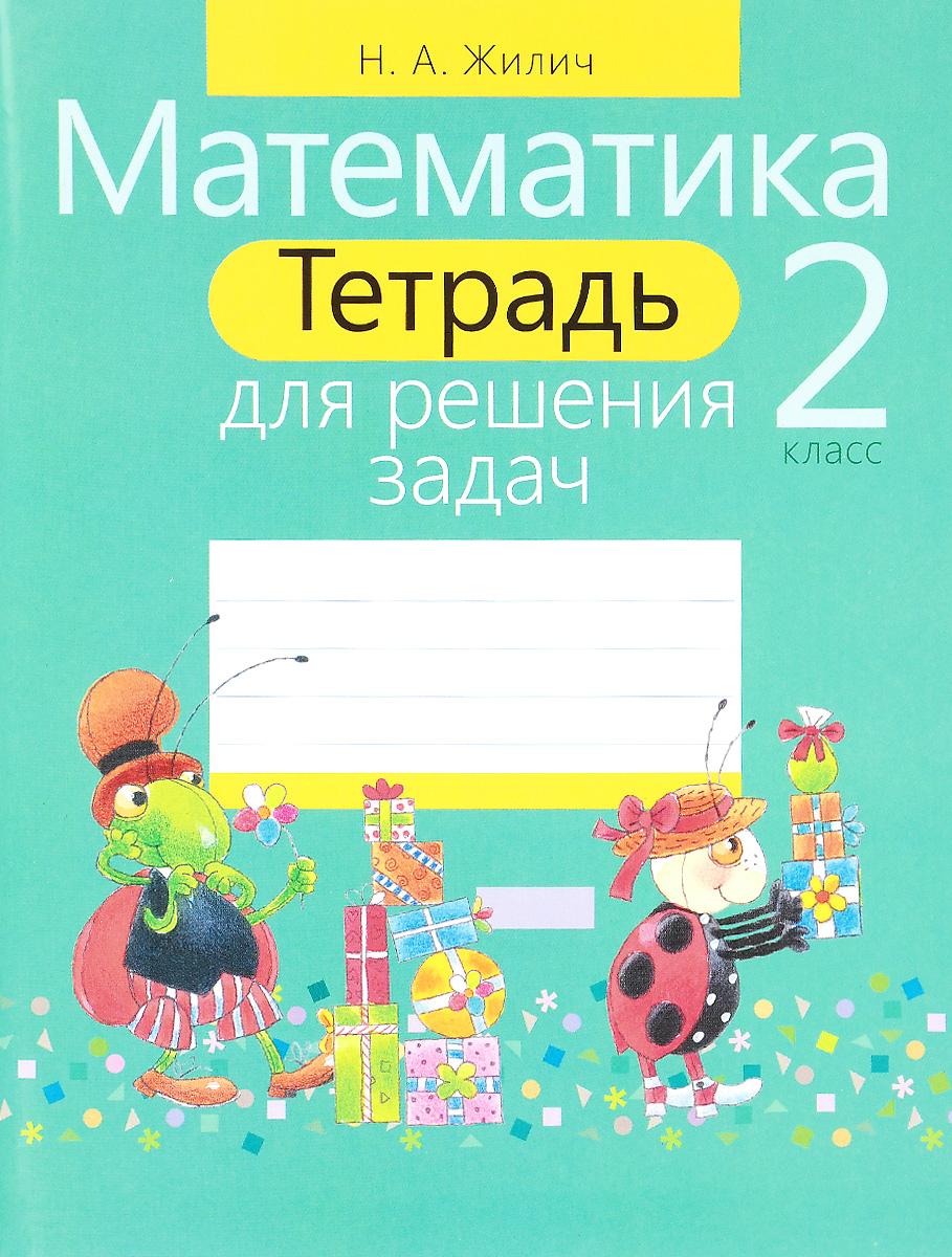Н. А. Жилич Математика. 2 класс. Тетрадь для решения задач математика 4 класс тетрадь для решения задач