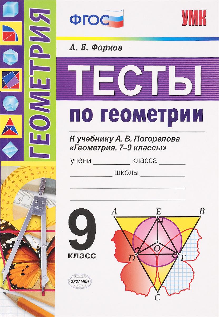 А. В. Фарков Геометрия. 9 класс. Тесты. К учебнику А. В. Погорелова.ФГОС