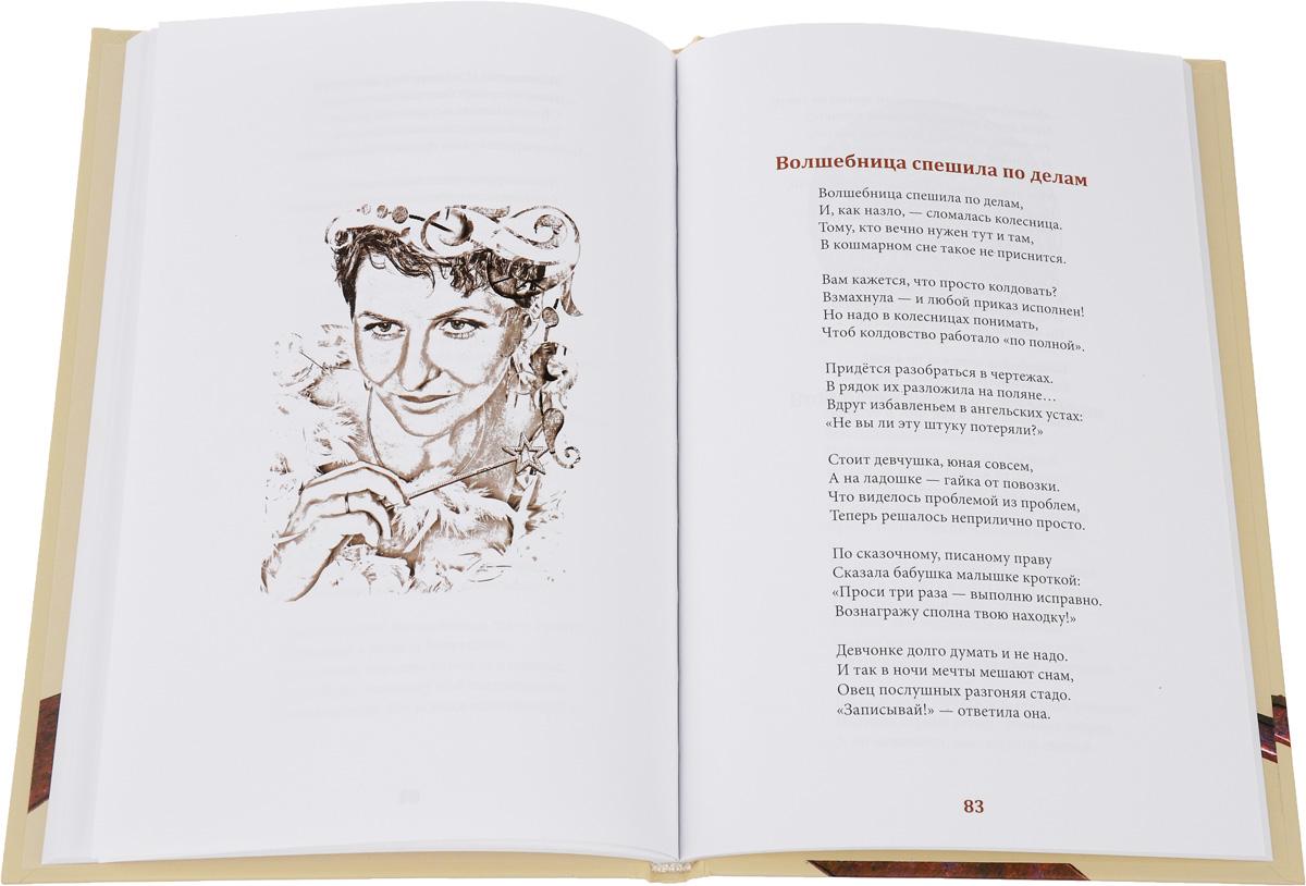 Стихи оформление в книге