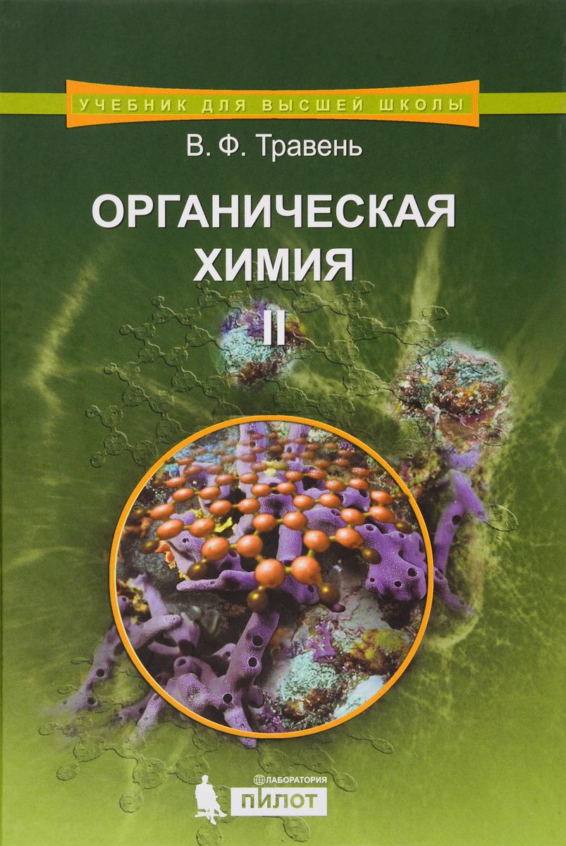 В. Ф. Травень Органическая химия. Учебное пособие. В 3 томах. Том 2