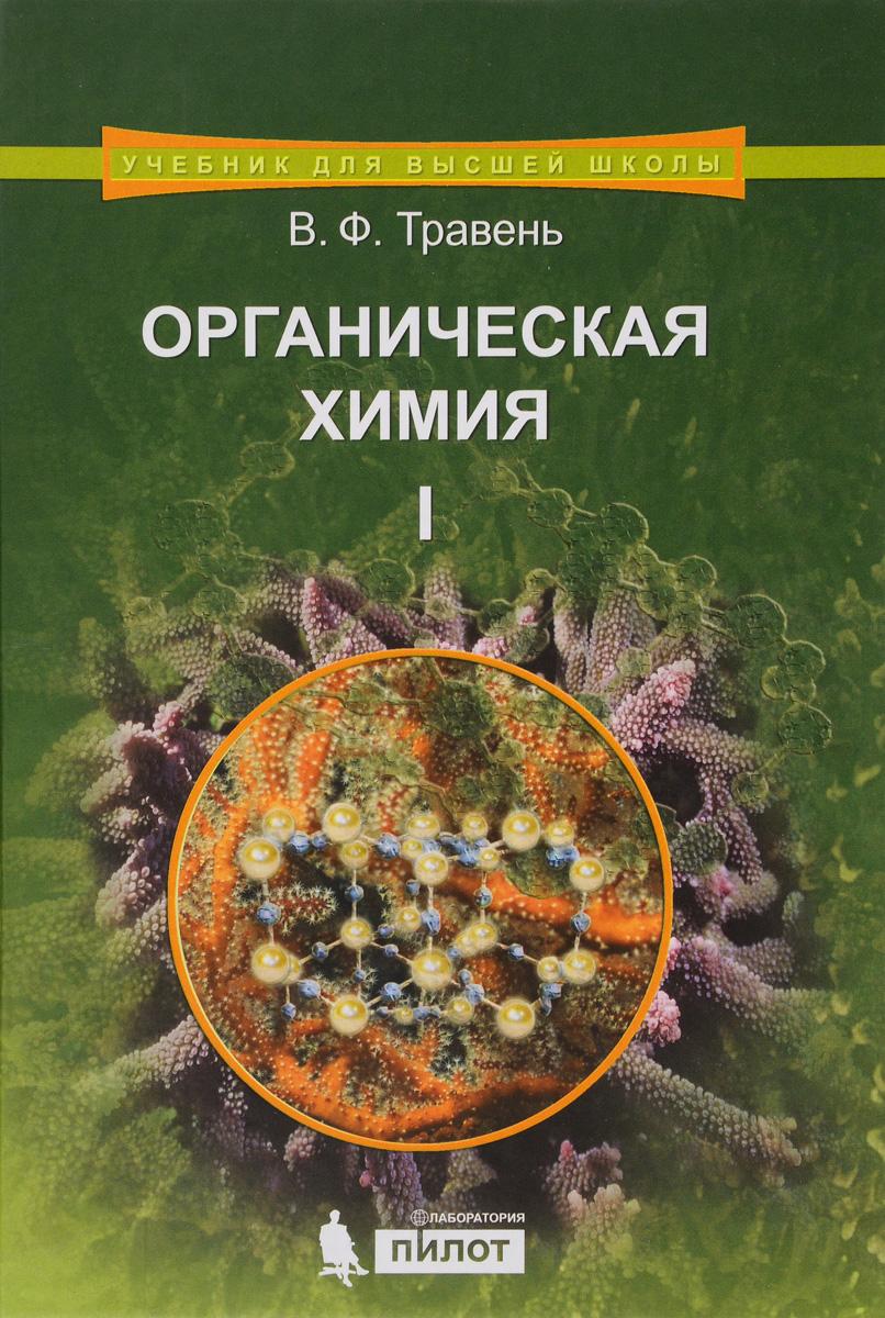 В. Ф. Травень Органическая химия. Учебное пособие. В 3 томах. Том 1