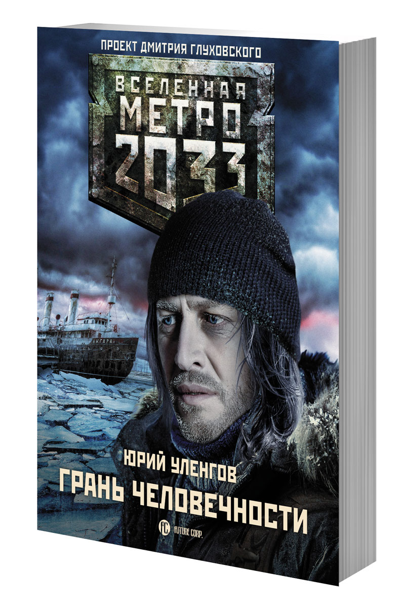 Юрий Уленгов Метро 2033. Грань человечности