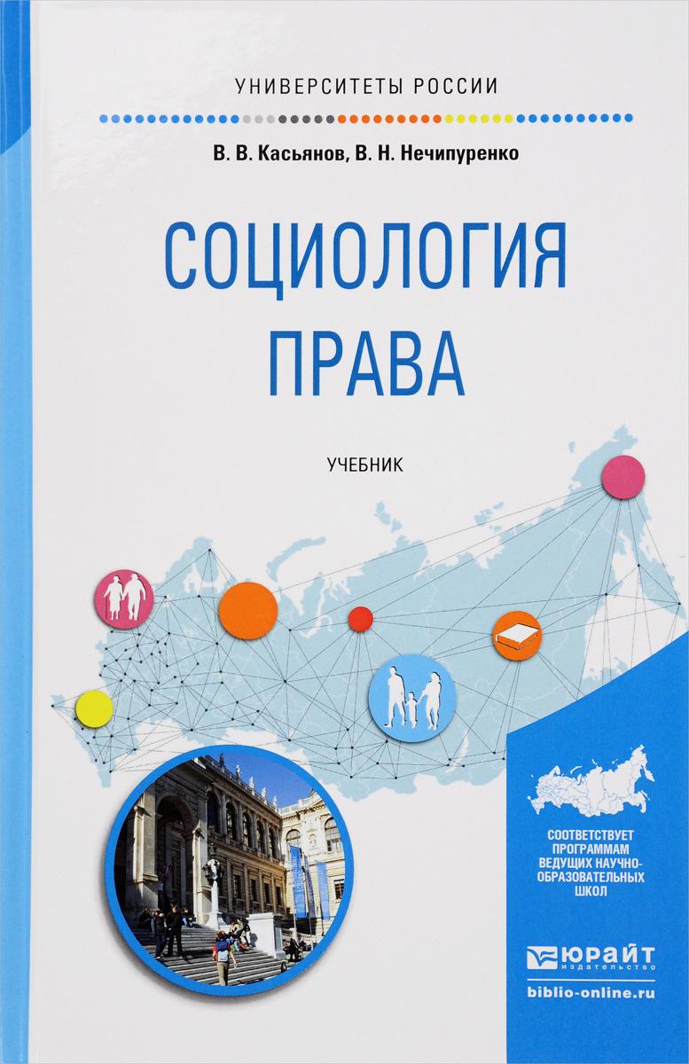 В. В. Касьянов, В. Н. Нечипуренко Социология права. Учебник