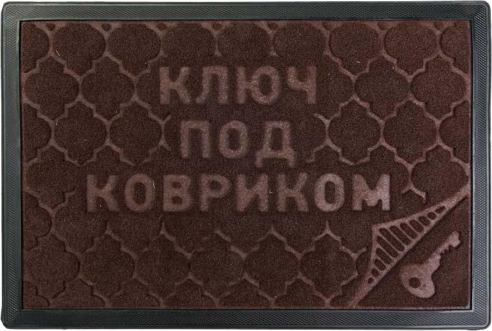 Коврик придверный Vortex Comfort Ключ под ковриком, влаговпитывающий, цвет: коричневый, 40 х 60 см цена