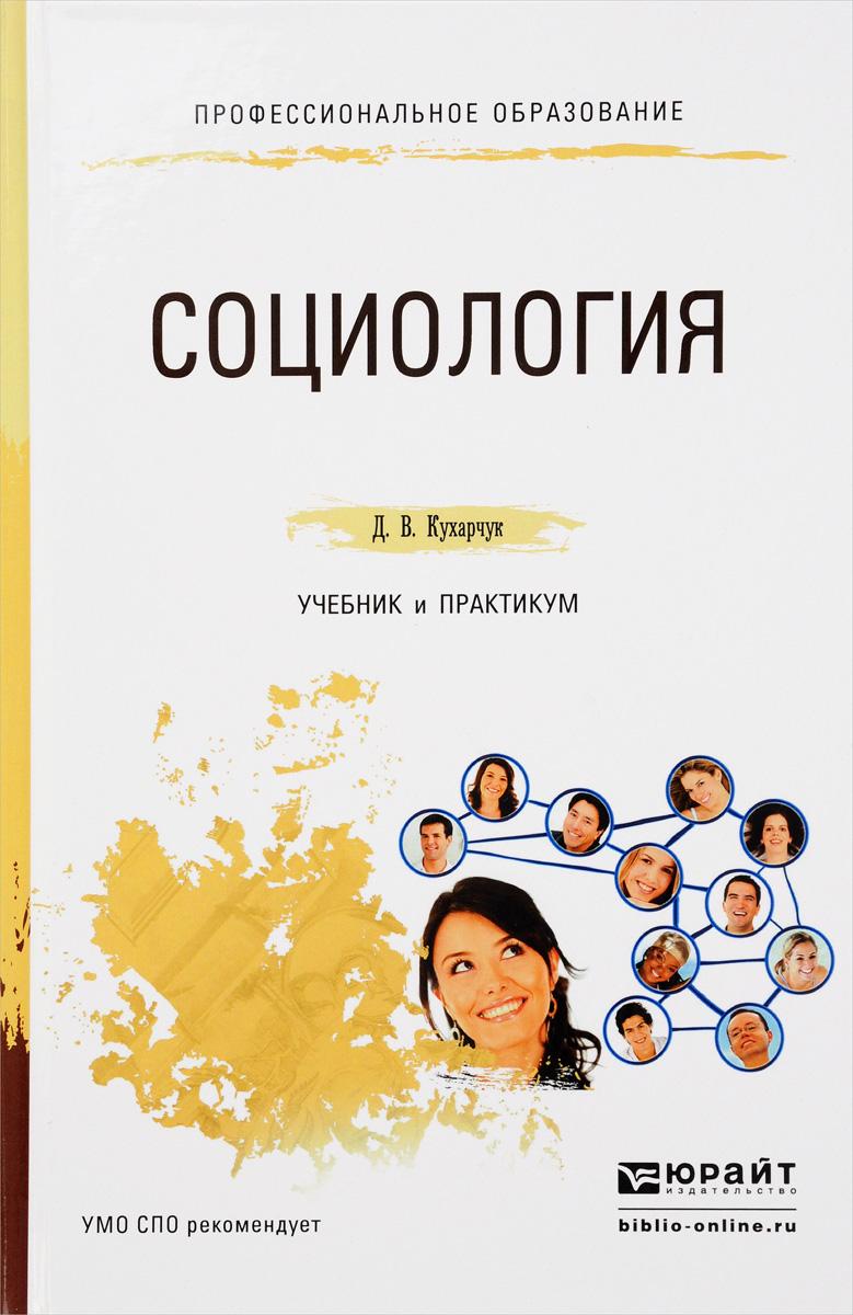Д. В. Кухарчук Социология. Учебник и практикум цена