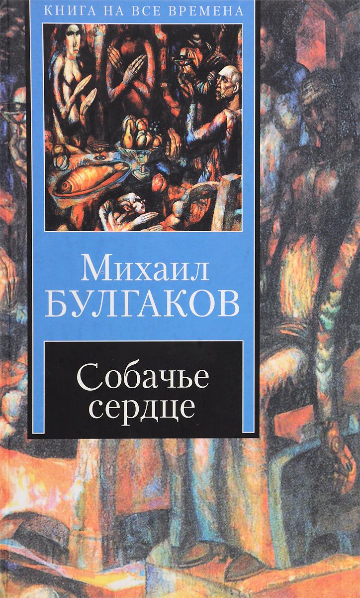 Михаил Булгаков Собачье сердце cd аудиокнига медиакнига собачье сердце булгаков михаил mp3 jewel box