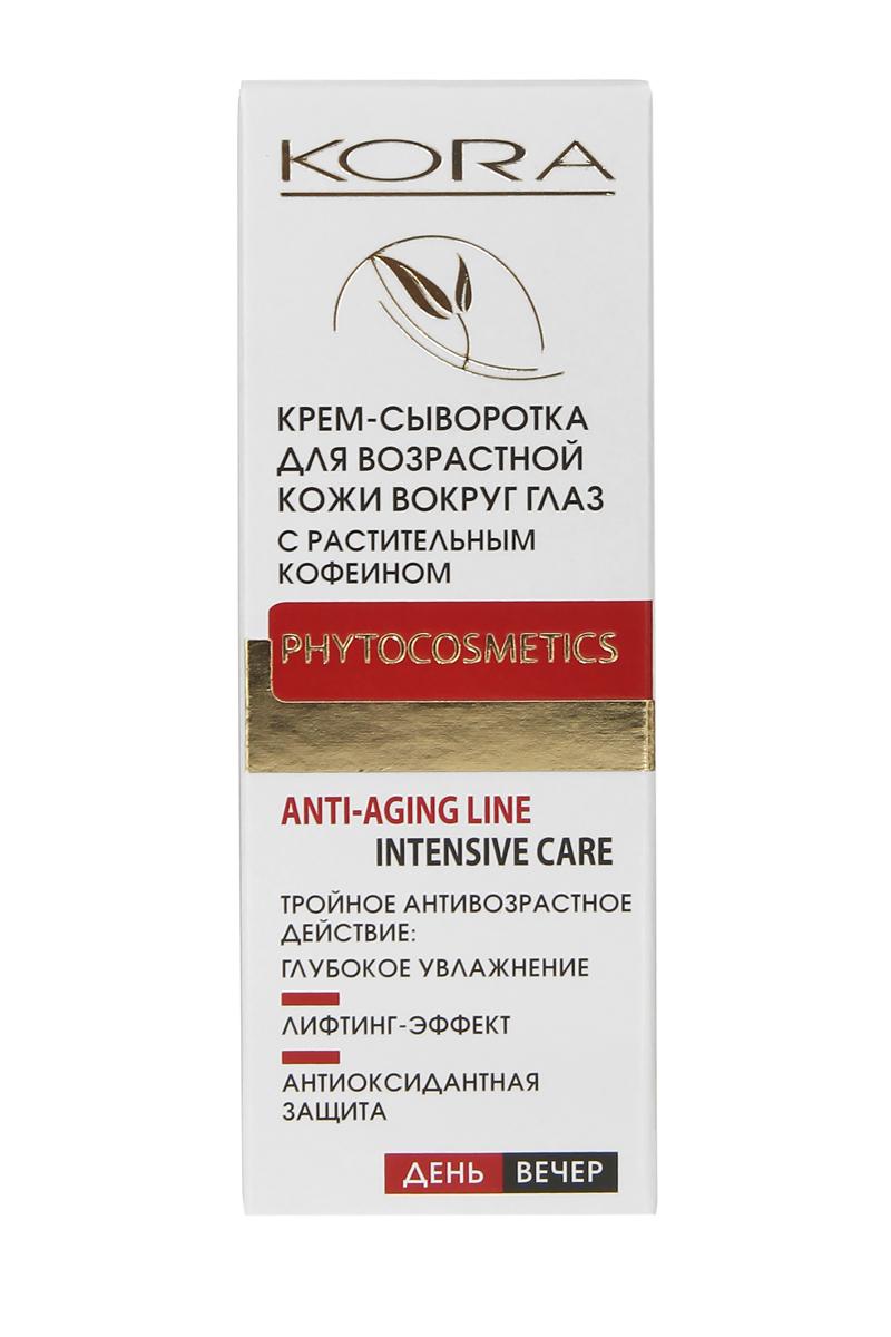 KORA Крем-сыворотка для возрастной кожи вокруг глаз, с растительным кофеином, 30 мл