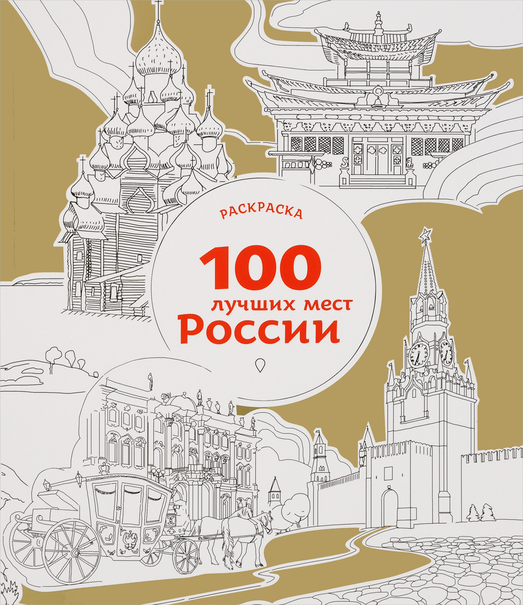 100 лучших мест России. Раскраска коул дж 100 лучших мест планеты раскраска
