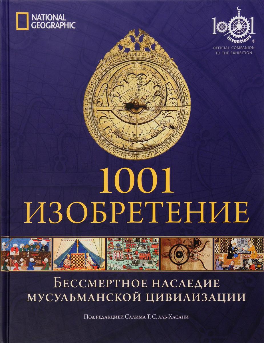 аль-Хасани Салим Т. С. 1001 Изобретение. Бессмертное наследие мусульманской цивилизации