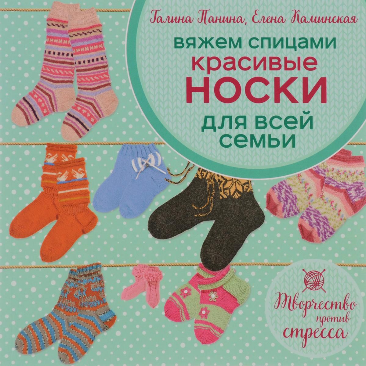 Галина Панина, Елена Каминская Вяжем спицами. Красивые носки для всей семьи