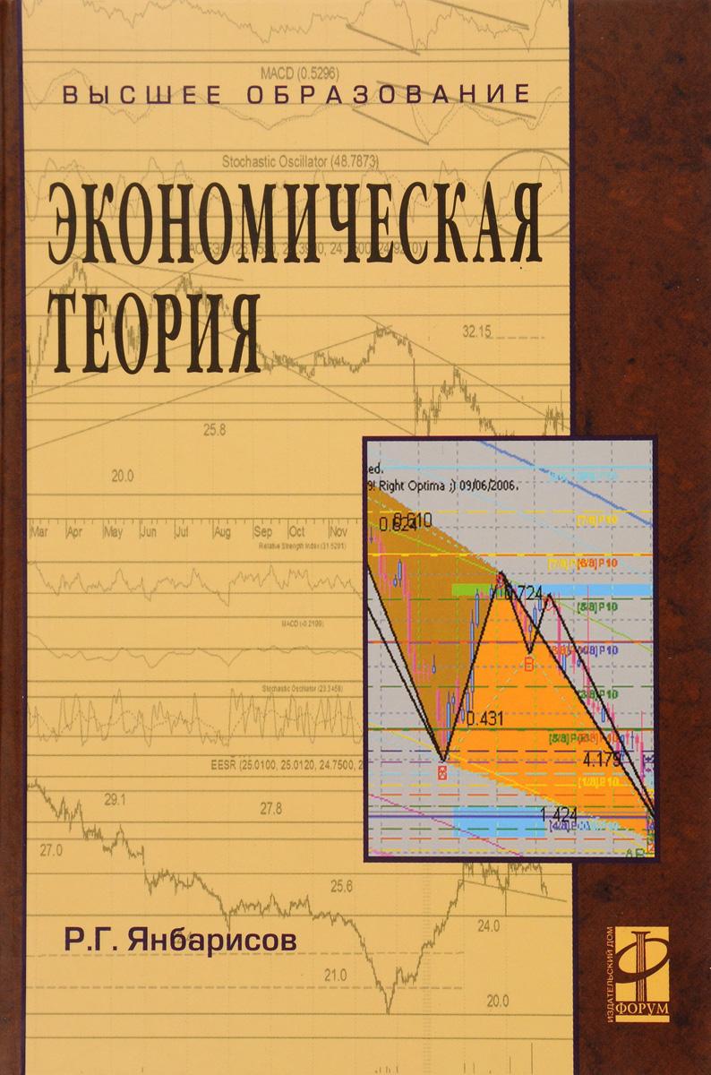 Р. Г. Янбарисов Экономическая теория. Учебное пособие а г войтов экономическая теория