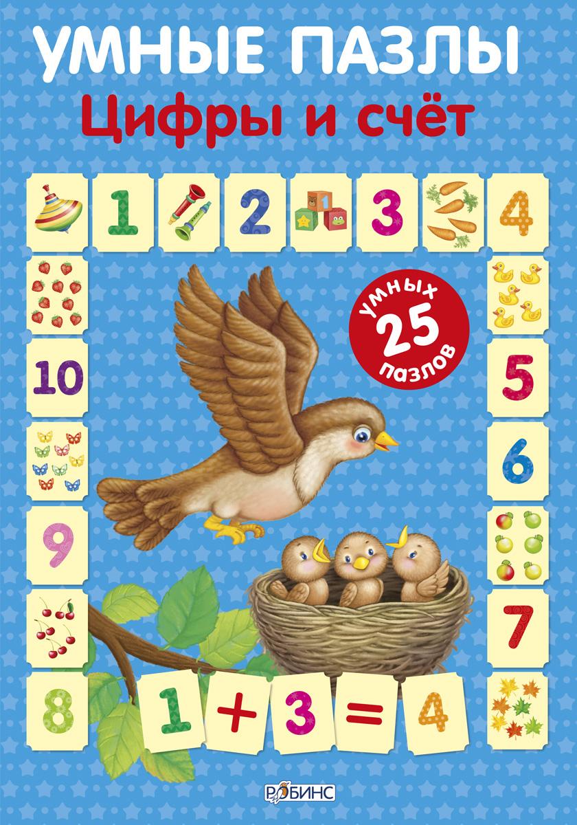 Робинс Обучающая игра Умные пазлы Цифры и счет робинс кубик развивайка цифры и счет