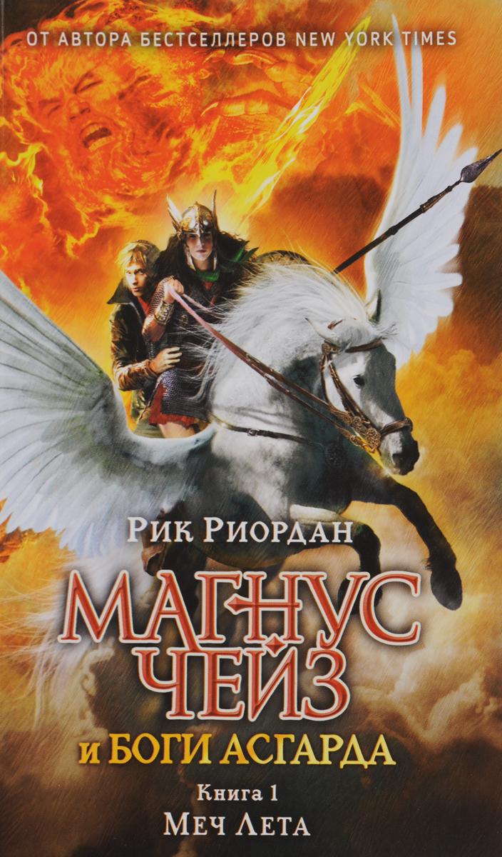 Рик Риордан Магнус Чейз и боги Асгарда. Книга 1. Меч Лета рик риордан магнус чейз и боги асгарда молот тора