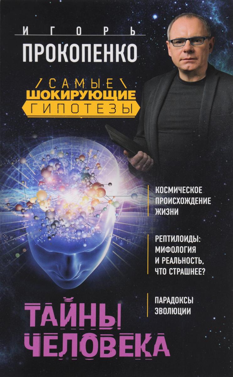 Игорь Прокопенко Тайны человека