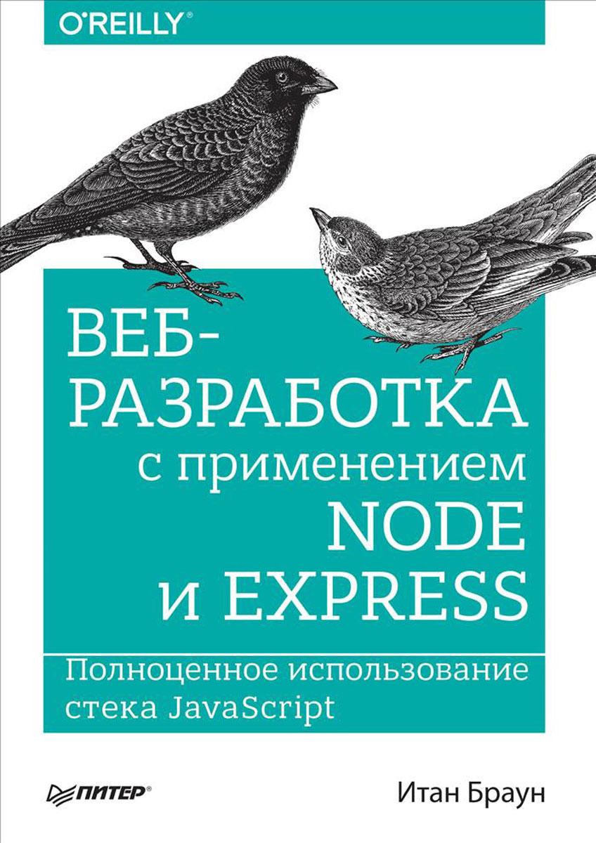 Итан Браун Веб-разработка с применением Node и Express. Полноценное использование стека JavaScript