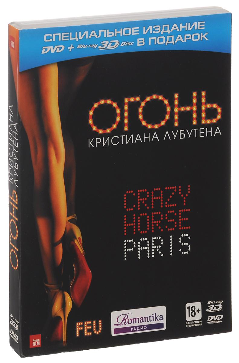 Огонь Кристиана Лубутена (DVD + 3D Blu-ray)