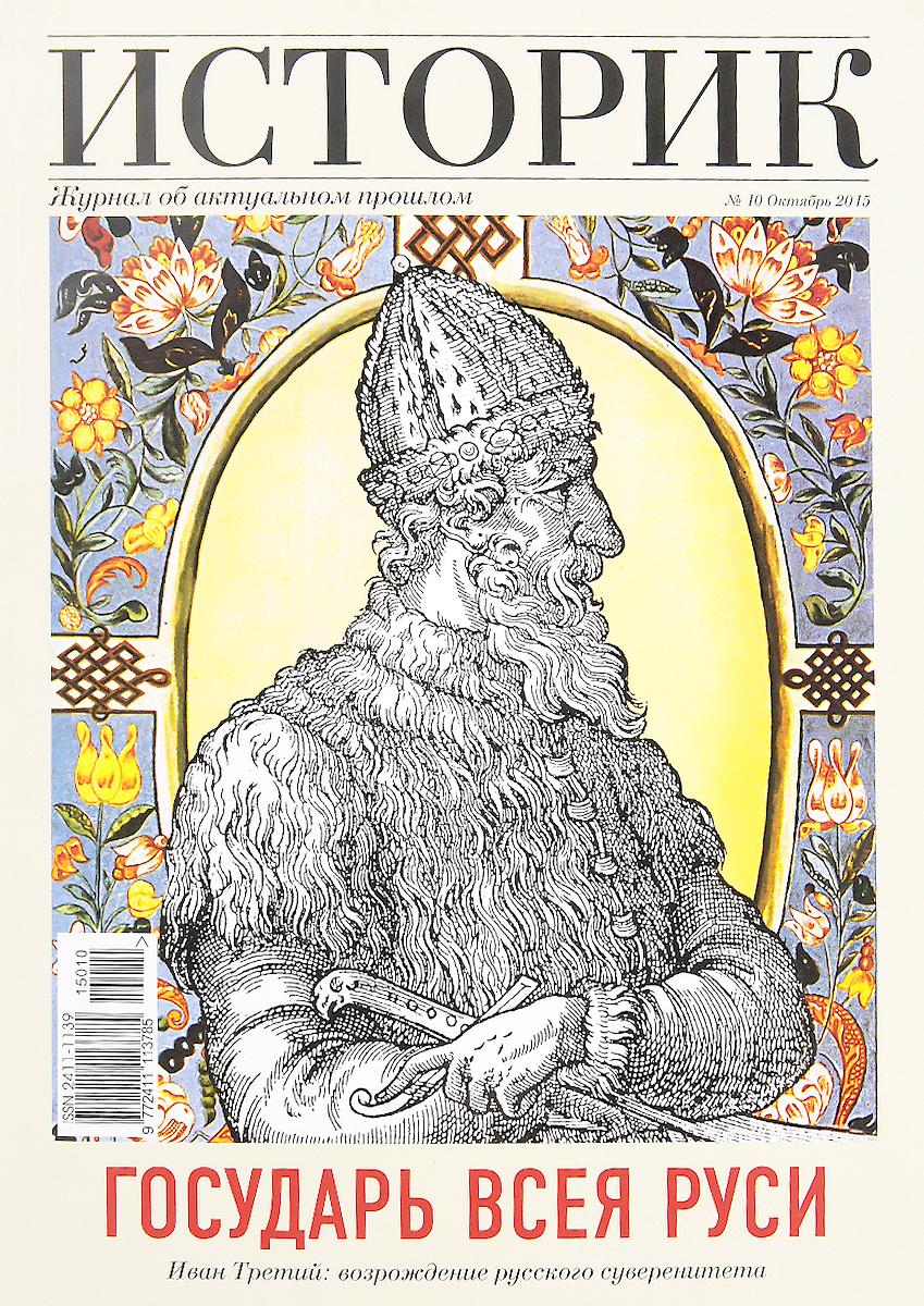 Историк, №10, октябрь 2015 ароматизаторы allvega ароматизатор dip x garlic