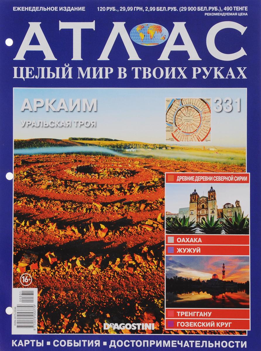 Журнал Атлас. Целый мир в твоих руках №331 журнал атлас целый мир в твоих руках 351