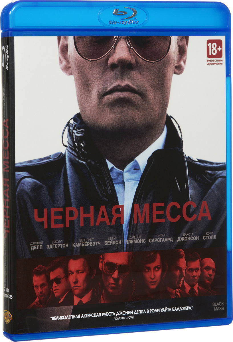 Черная месса (Blu-ray) лина хлебникова джонни депп романтик и хулиган