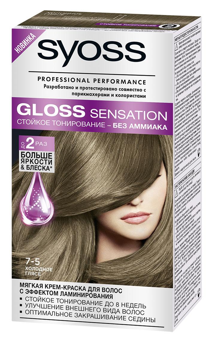 Syoss Краска для волос Gloss Sensation 7-5 Холодное глясе, 115 мл крем краска для волос gloss sensation без аммиака 115 мл 20 оттенков