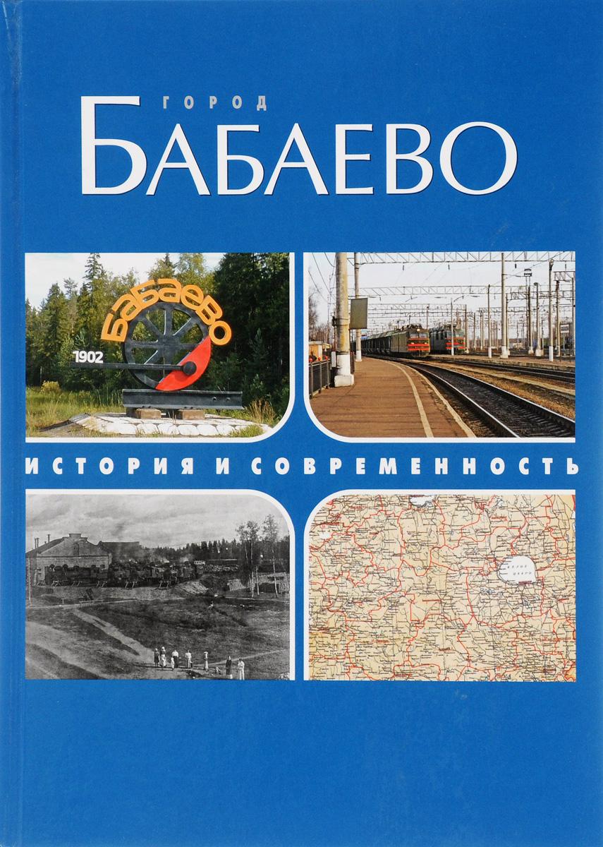 Бабаево. История и современность бабаево история и современность