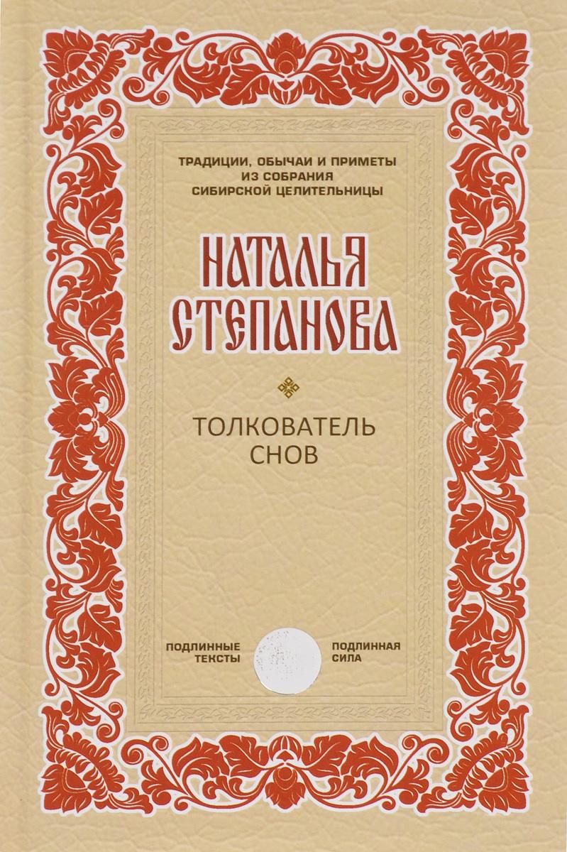 Наталья Степанова Толкователь снов