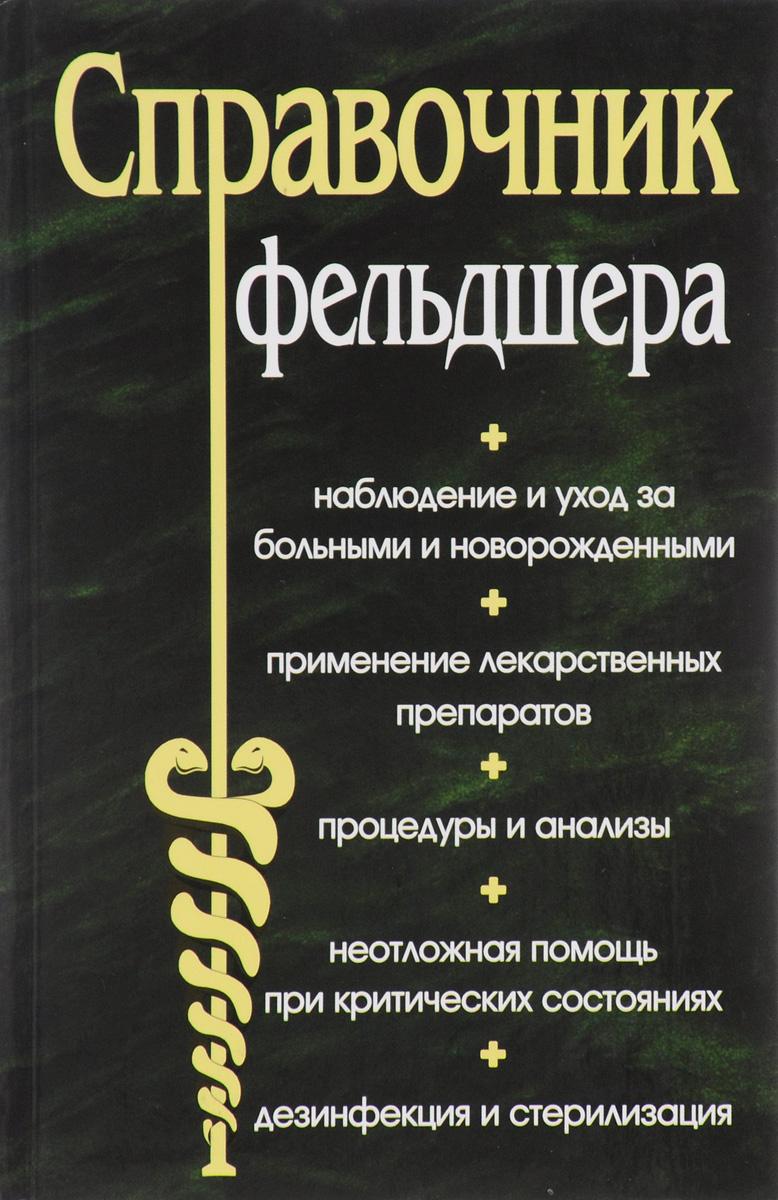 В. Е. Романовский Справочник фельдшера