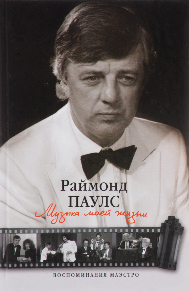 Раймонд Паулс, Ксения Загоровская Музыка моей жизни. Воспоминания маэстро