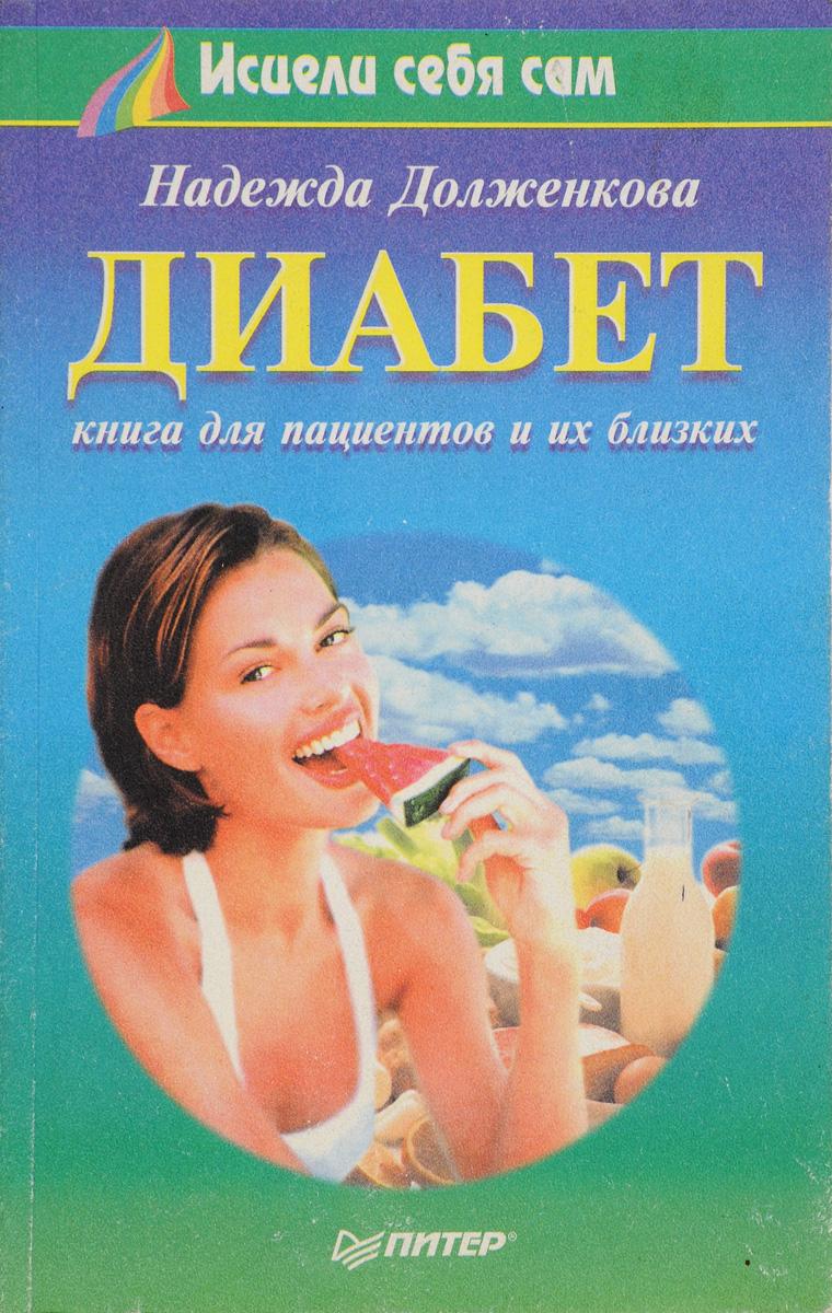 Н.А. Долженкова Диабет малкина пых ирина германовна диабет освободиться и забыть навсегда