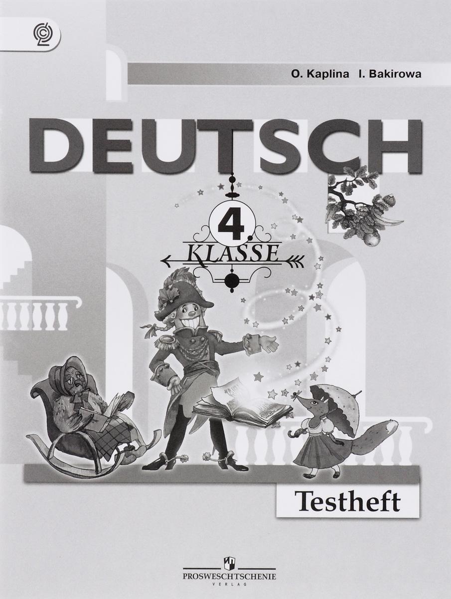 O. Kaplina, I. Bakirowa Deutsch: 4 Klasse: Testheft / Немецкий язык. 4 класс. Контрольные задания. Учебное пособие